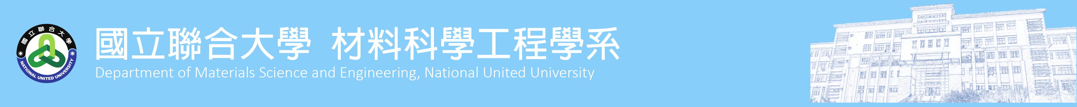 聯合大學材料工程學系